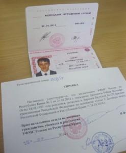 Российские документы сына Мустафы Джемилева