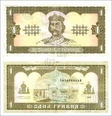 Свои претензии на Крым Украина выражала даже на деньгах