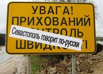 Севастопольцы всегда возмущались дорожными знаками и вывесками на укромове