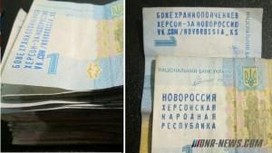 Жители Херсонской области используют укрофашистскую валюту для выражения протестов
