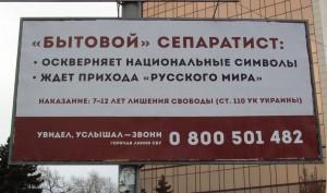 Separatism Bytovoy