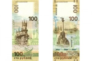 Hundred Roubles Crimea