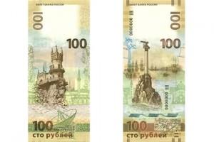 Hundred Roubles Crimea
