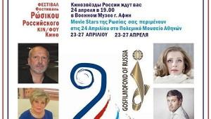 На фестивале российского кино в Греции покажут фильм о Крыме