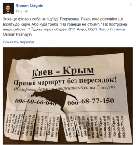 Одно из объявлений, развешенных по Киеву, с предложениями транспорта в Крым