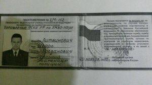 Удостоверение личности задержанного на Украине Игоря Литвиновича