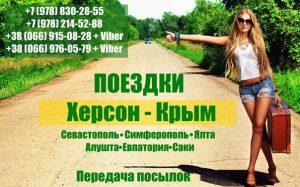 Реклама поездок в Крым запрещена в Херсоне