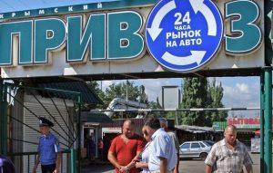 """На симферопольском Привозе торгуют """"санкционкой"""""""