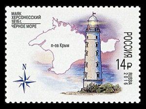 stamp-khersonessus