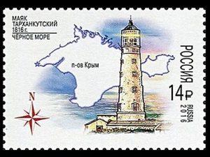 stamp-tarkhankut
