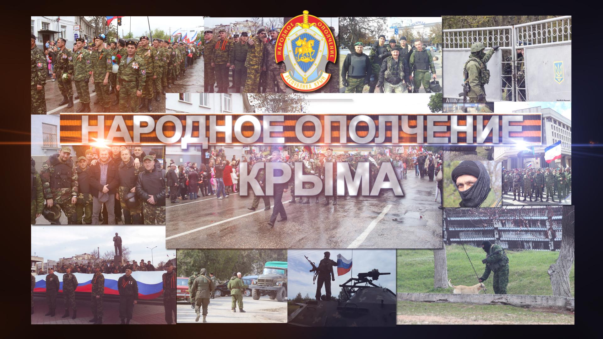 В Крыму увековечена память о Народном ополчении, спасшим полуостров от украинской резни