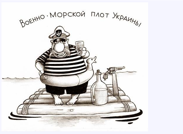 Ukr Navy Cartoon