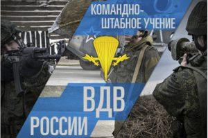 В Крыму проходят учения ВДВ